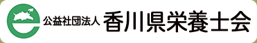 公益社団法人 香川県栄養士会