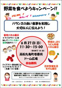 野菜の日キャンペーン2021